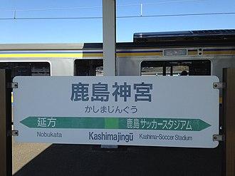 Kashimajingū Station - Signboard of Kashimajingū Station
