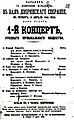 Koncert ruské hudební společnosti v Charkově 1864.jpg