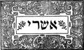 Kopfstück der ersten Mikraot Gedolot - Felix Pratensis - Daniel Bomberg - 1517.pdf