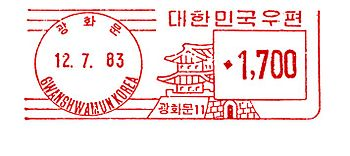 Korea stamp type B10.jpg