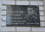 Kremenchuk Chkalova Str.3 Memorial Table of S.Kovalenko (YDS 8265).jpg