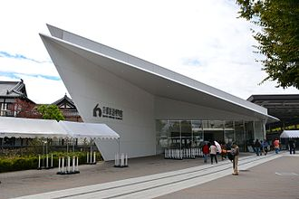 Kyoto Railway Museum - The museum entrance in October 2016