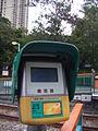 Light Rail Octopus Exit Card Receptor.JPG