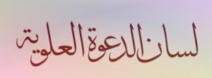 """Lisan ud-Dawat - """"Lisaan ud Da'wat il 'Alaviyah"""" in the Arabic script"""