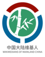 Logo of Wikimedians of Mainland China.png