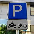 Luxembourg road sign E,23 motorcycle & moped.jpg