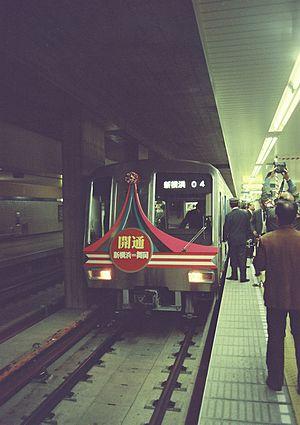Yokohama Municipal Subway Blue Line - A train celebrating the extensions to Shin-Yokohama and Maioka in March 1985