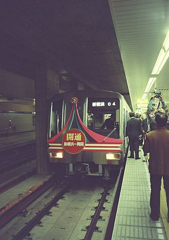 Yokohama Municipal Subway Blue Line - A train celebrating the extensions to Shin-Yokohama and Maioka in March 1985