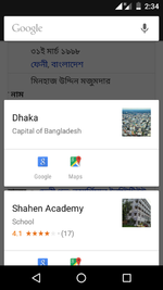 Marshmallow google now.png
