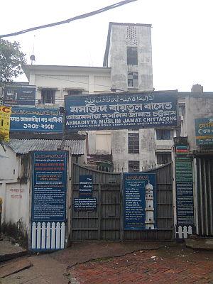 Ahmadiyya in Bangladesh - Masjid Baitul Baset chittagong