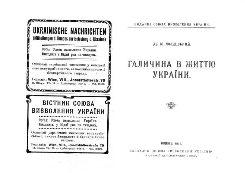 File:Mnib156-Lozinskij-Gali4inaWZhittiuUkrainy.djvu
