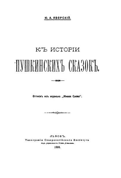 File:Mnib480-jaworskij-kistoriipishkinskihskazok.djvu