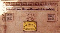 Mor gabriel portal inscriptions.jpg