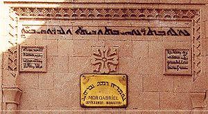Tur Abdin - Portal of the Mor Gabriel Monastery