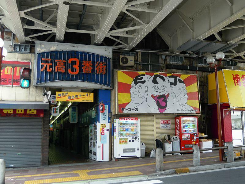 元町高架通商店街