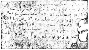 Diplomatic career of Muhammad - Purported letter sent by Muhammad to Heraclius, emperor of Byzantium