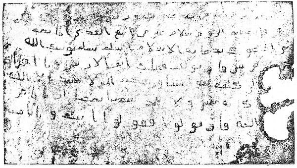 Purported letter sent by Muhammad to Heraclius, emperor of Byzantium; reproduction taken from Majid Ali Khan, Muhammad The Final Messenger Islamic Book Service, New Delhi (1998). Muhammad-Letter-To-Heraclius.jpg