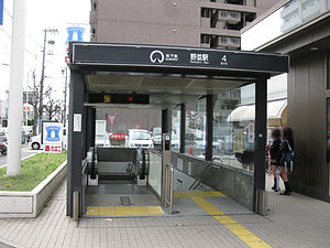 Nagoya-subway-S17-Nonami-station-entrance-4-20100316.jpg