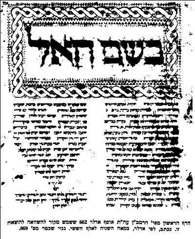 Nahmanides Commentary - Adler n° 662