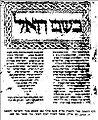 Nahmanides Commentary - Adler n° 662.JPG