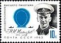 Nesterov marka SSSR 1963.jpg