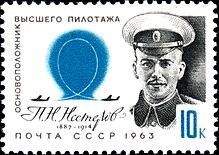 https://upload.wikimedia.org/wikipedia/commons/thumb/b/b6/Nesterov_marka_SSSR_1963.jpg/220px-Nesterov_marka_SSSR_1963.jpg