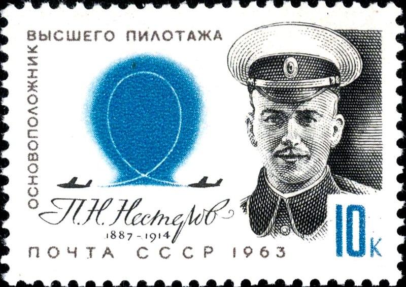 File:Nesterov marka SSSR 1963.jpg