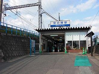 Miyanojin Station - Image: Nishitetsu Miyanojin