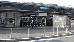 Odakyu-electric-railway-Odawara-line-Yomiuri-land-mae-station-entrance-south-20130711-165056.jpg