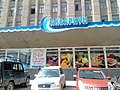 Oktyabrskiy rayon, Yekaterinburg, Sverdlovskaya oblast', Russia - panoramio (19).jpg