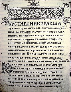 Old Church Slavonic Medieval Slavic literary language