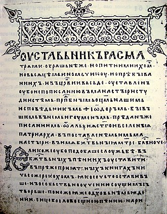 Old Church Slavonic - Image: Old east slavic in manuscript