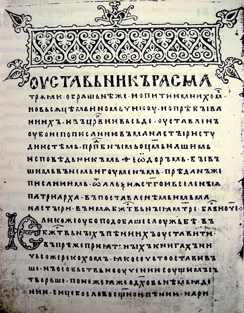 Old east slavic in manuscript.jpg