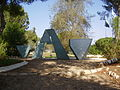 PikiWiki Israel 10087 memorial to the fallen in breaking acre prison.jpg