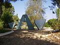 PikiWiki Israel 10087 memorial to the fallen in breaking acre prison.jpg