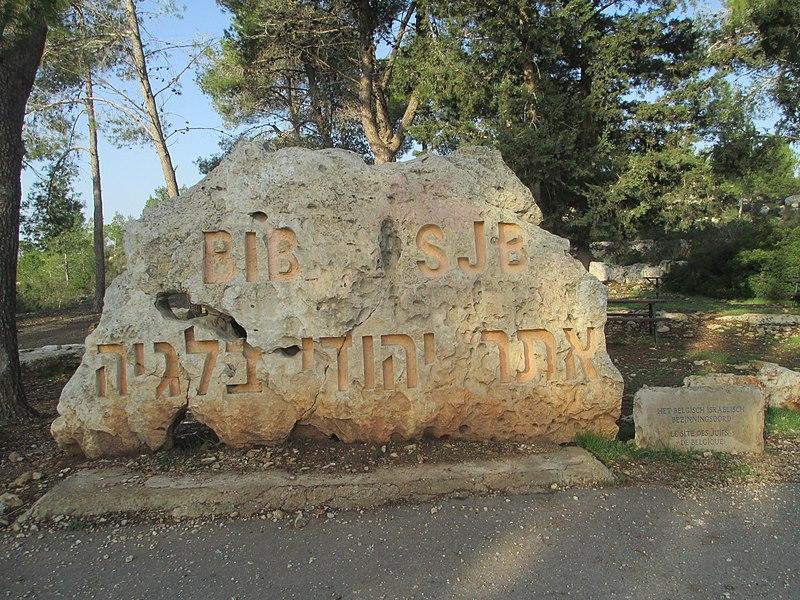 אתר הנצחה ליהודי בלגיה ביער נווה אילן