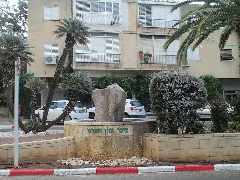 כיכר ערן חמדני בגבעתיים