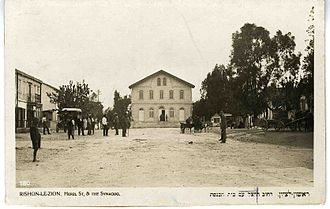 Moshava - Great Synagogue of Rishon LeZion,founded in 1885 (photo c. 1910-1924)