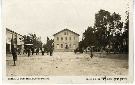 The Great Synagogue of Rishon LeZion was founded in 1885. PikiWiki Israel 5628 Synagogue.jpg