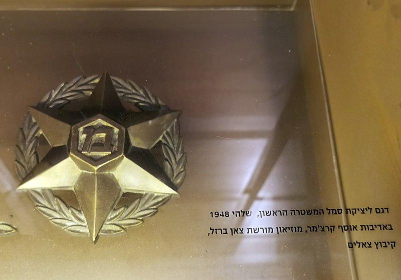 דגם ליציקת סמל משטרה