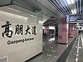 Platform of Gaopeng Avenue Station02.jpg