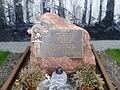 Pomnik katyński na terenie Zakładu Poprawczego w Grodzisku.jpg