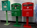 Postage label vending machine and post boxes of Taipei Railway Station Post Office 20190112.jpg