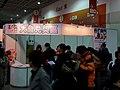 Raffle area, Taipei International Comics & Animation Festival 20160211.jpg