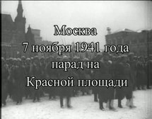 Файл:Red Square military parade November 7, 1941.ogv