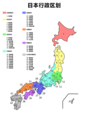 Regions and Prefectures of Japan zh-hans.png