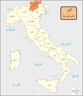 Regions of Italy Names Trentino-South Tyrol UR.png