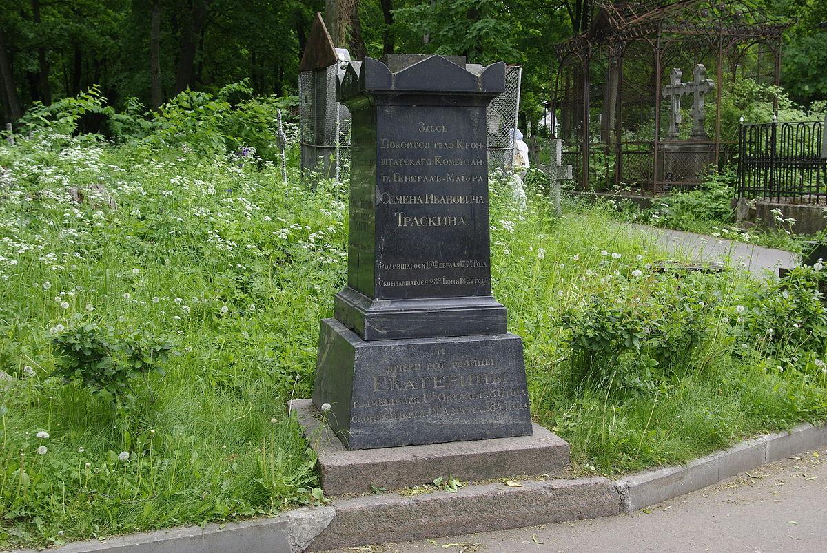 https://upload.wikimedia.org/wikipedia/commons/thumb/b/b6/Ru-SPb-Traskins-tomb.jpg/1200px-Ru-SPb-Traskins-tomb.jpg