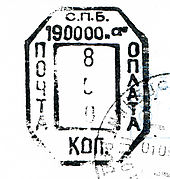 Russia stamp type BA12 NOTE.jpg