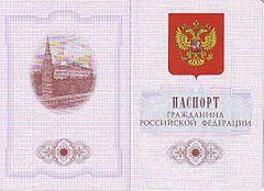 образец паспорта российской федерации - фото 6